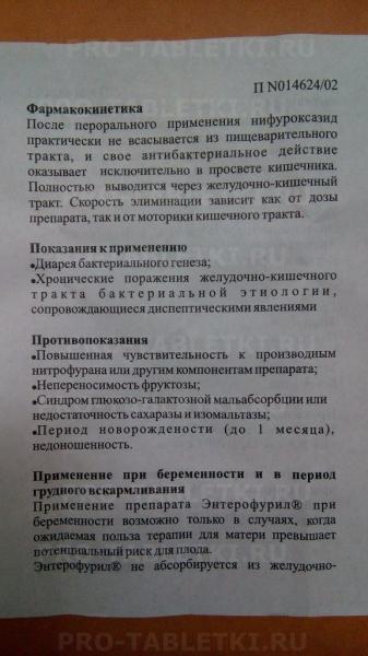 Энтерофурил: инструкция по применению
