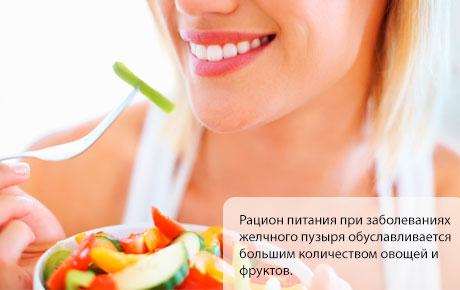 Как правильно питаться при холецистите