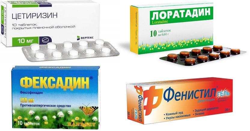 Некоторые антигистаминные препараты