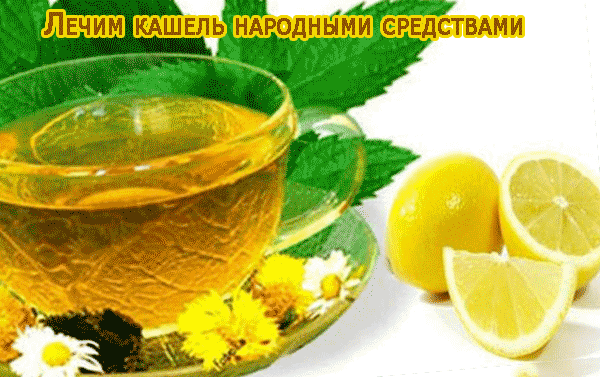 Лечение кашля мёдом с травами.