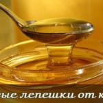 Медовая лепешка от кашля для детей и взрослых