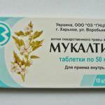 Мукалтин - недорогой и эффективный препарат