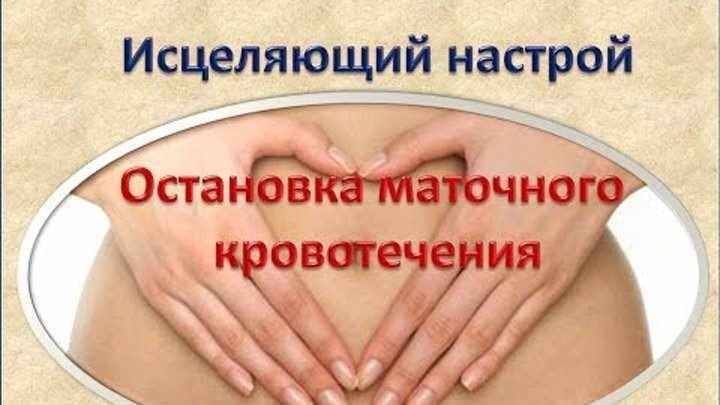Кровянистые выделения во время менопаузы